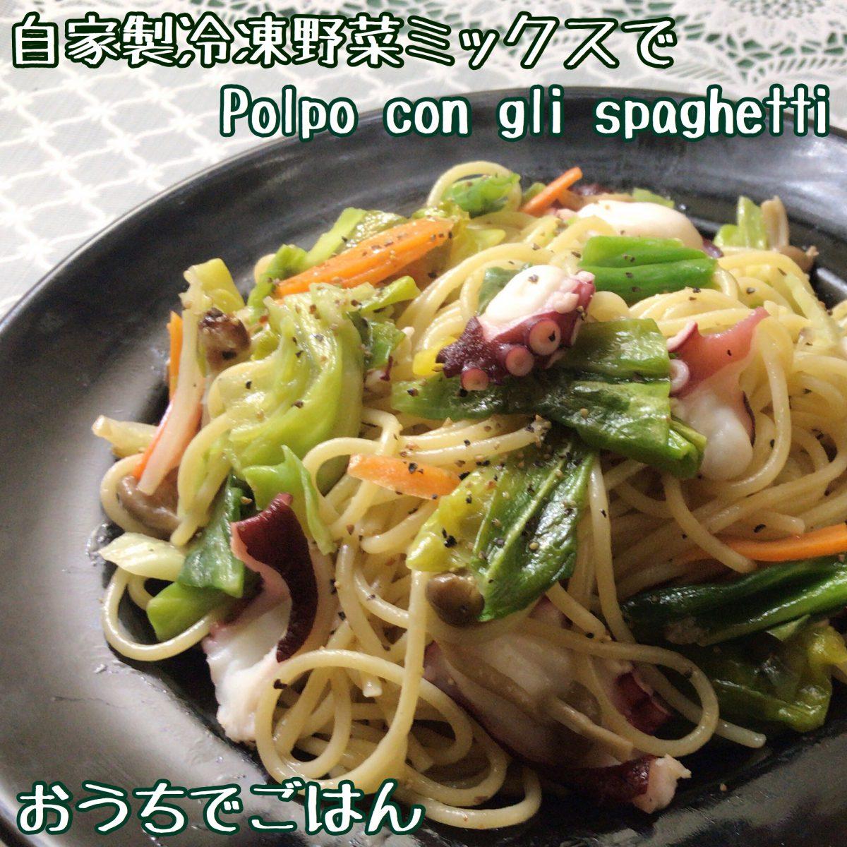 Polpo con gli spaghetti〜冷凍野菜ミックスで