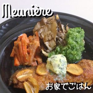鮭のムニエル〜ガーリック風味〜