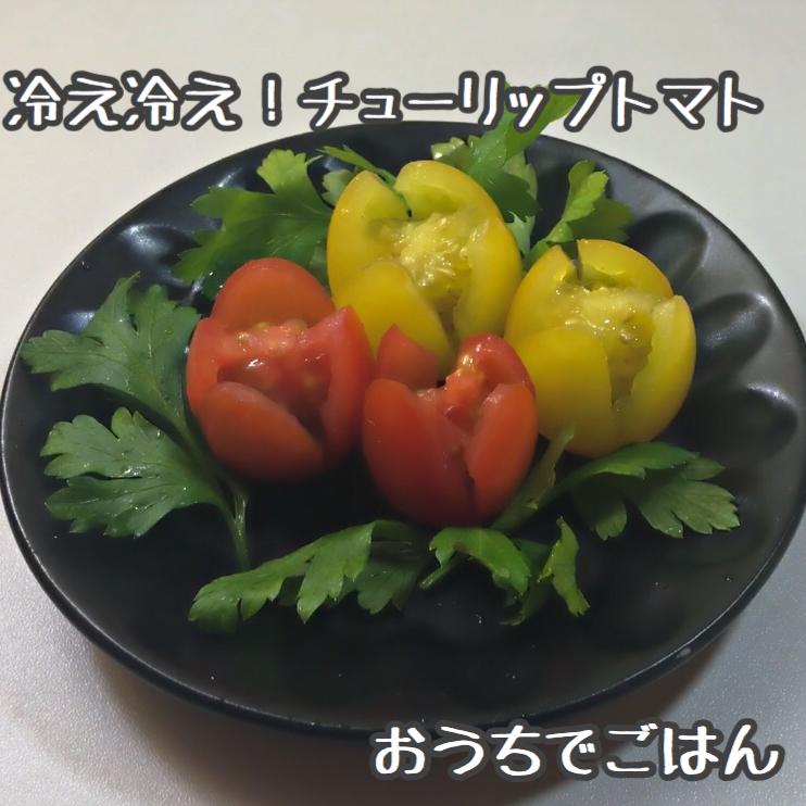 冷え冷え!チューリップトマト