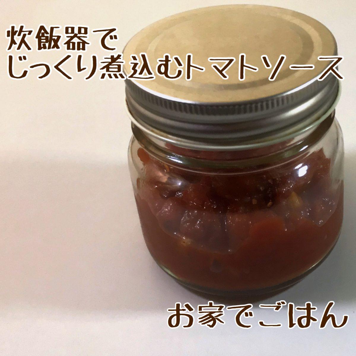 炊飯器でじっくり煮込むトマトソース