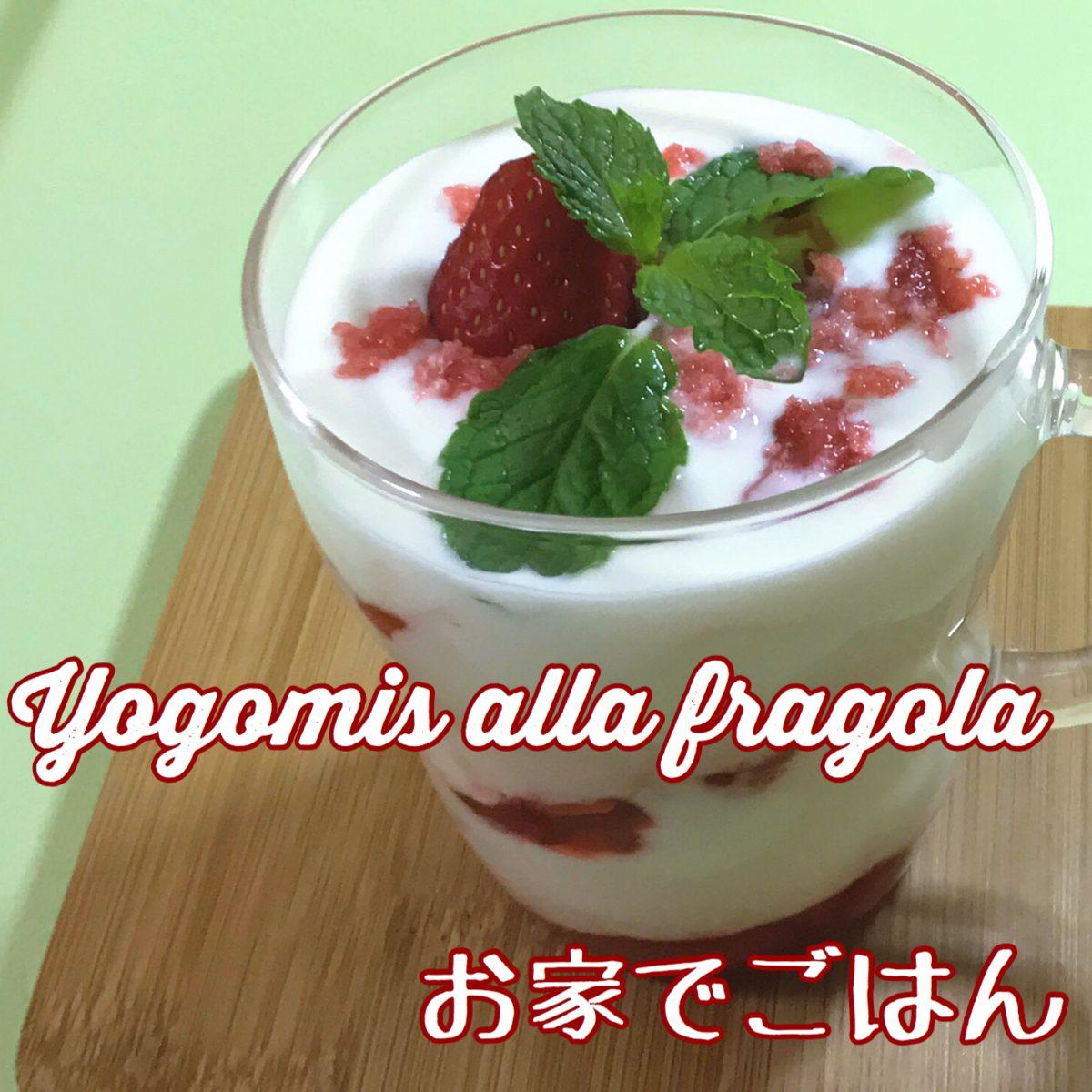 いちごのヨゴミス( Yogomisu alla fragola )
