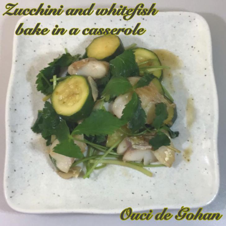 ズッキーニと白身魚の香り蒸し焼き