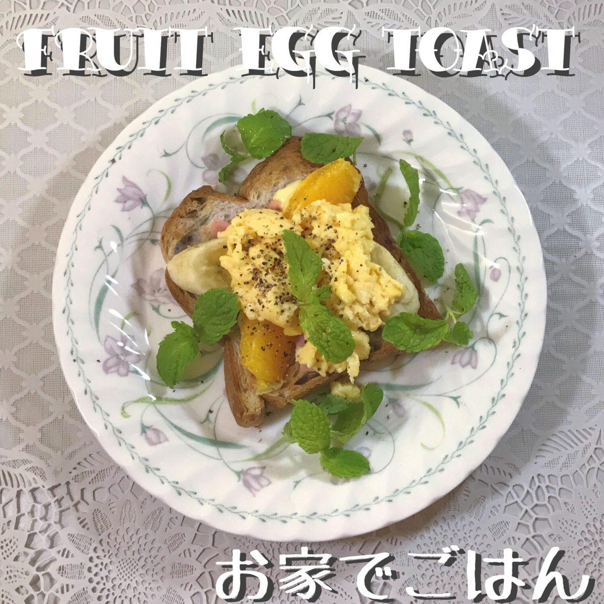 フルーツエッグトースト