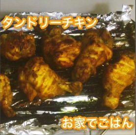 オーブントースターでタンドリーチキン(ちょいケチver)