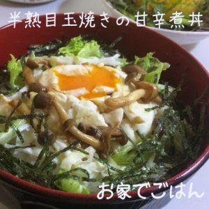 半熟目玉焼きの甘辛煮丼