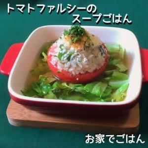 トマトファルシーのスープごはん