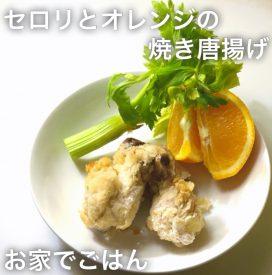 オレンジとセロリの焼き唐揚げ