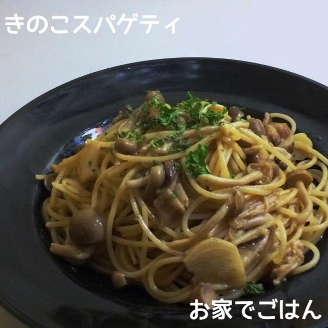 きのこスパゲティ(コンソメしょうゆVer)