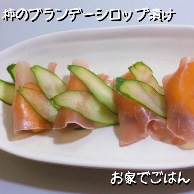 【簡単】柿のブランデーシロップ漬け-生ハム包み