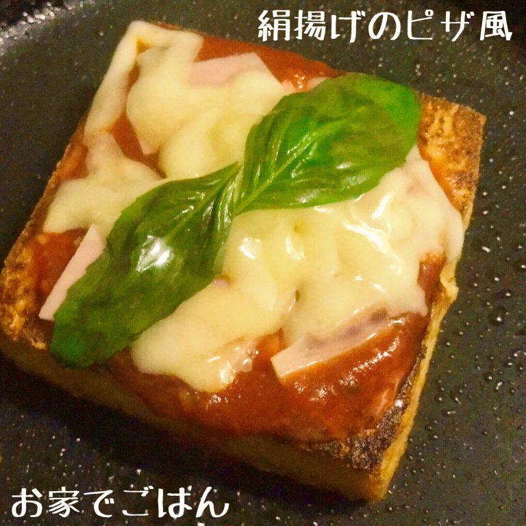 絹揚げピザ