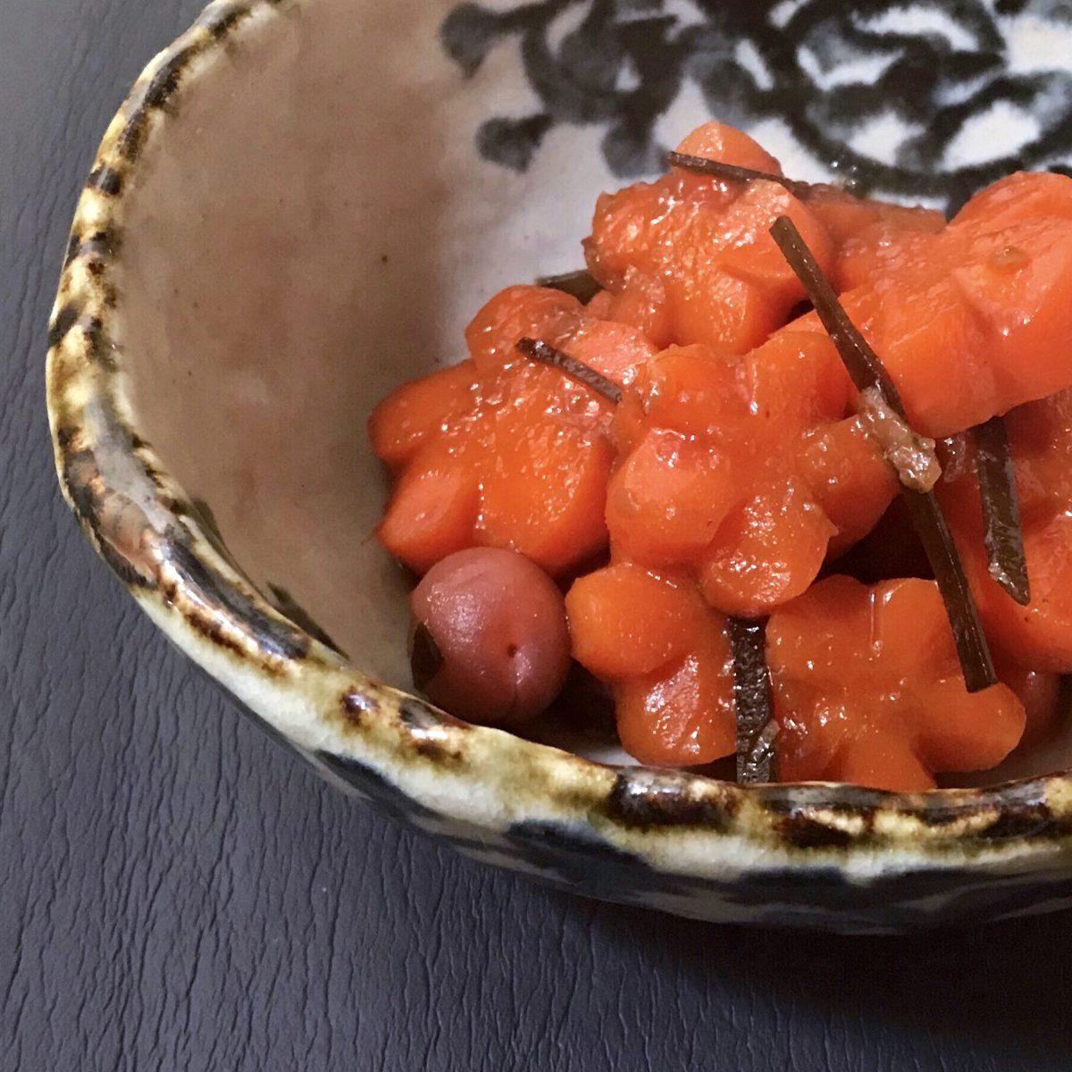 梅にんじんの梅煮