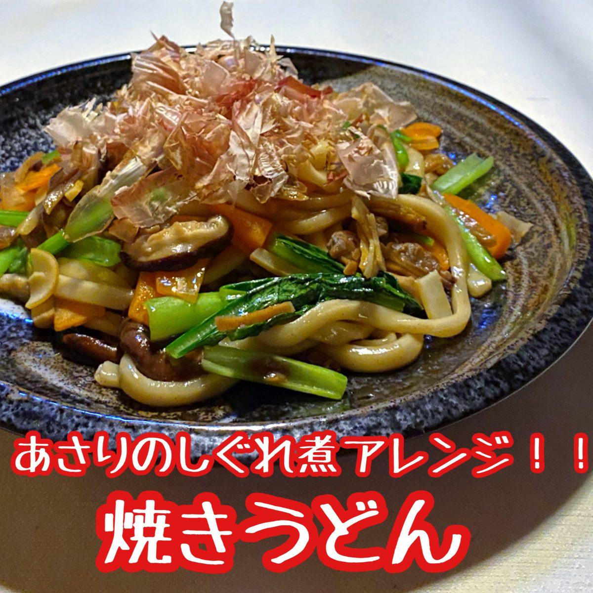 【あさりのしぐれ煮アレンジ】焼うどん