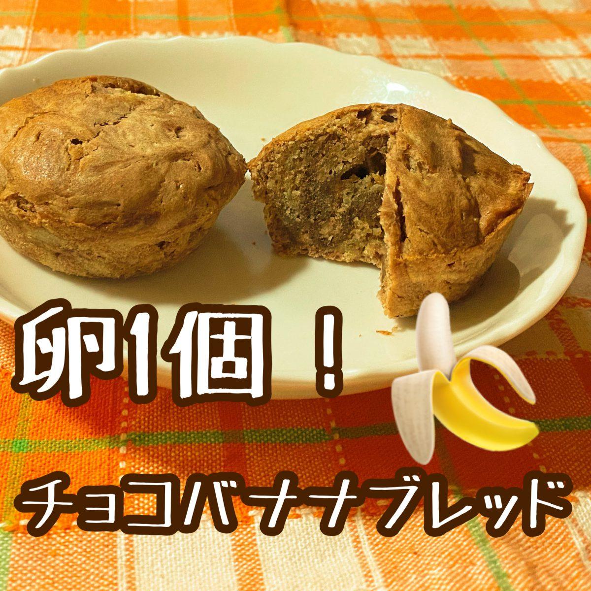【卵1個!バナナ1本】チョコバナナブレッドの作り方