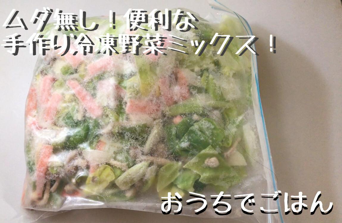 ムダ無し!便利な 手作り冷凍野菜ミックス!