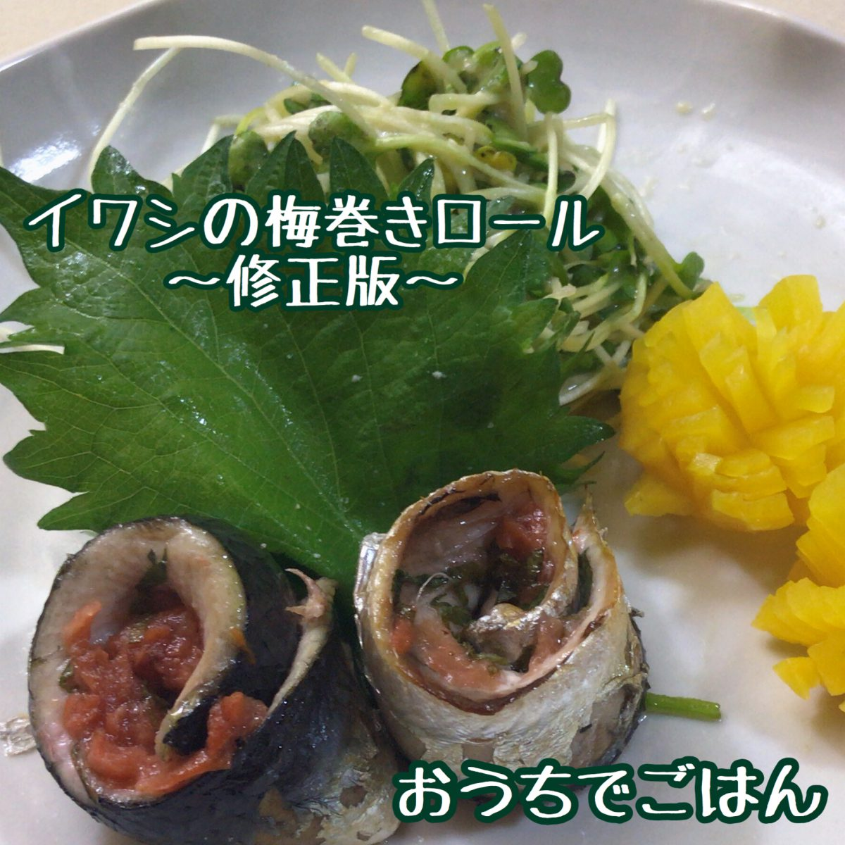 イワシの梅巻きロール〜修正版〜