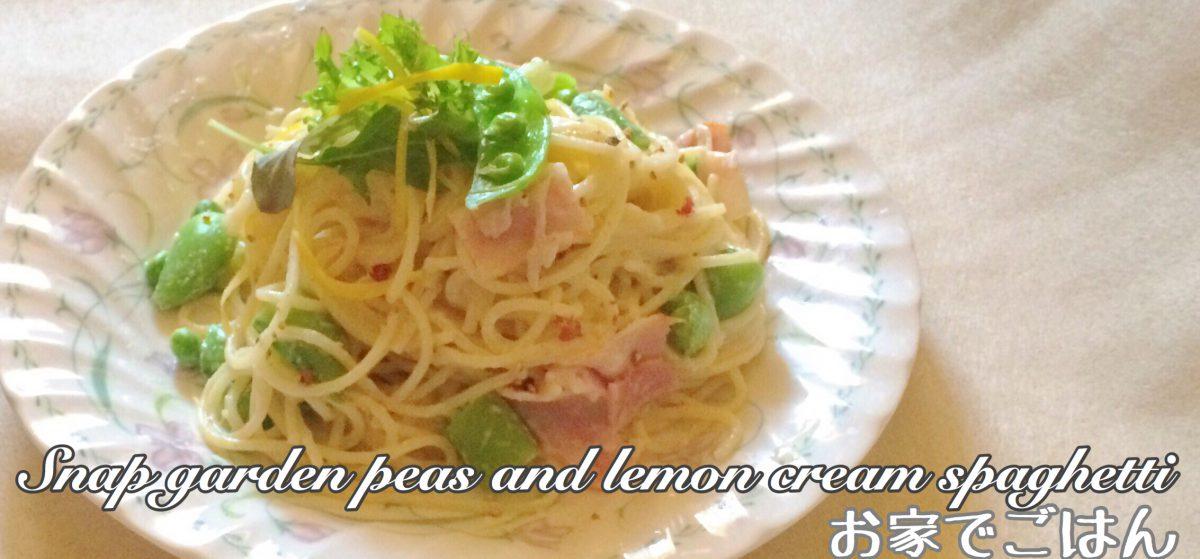 スナップエンドウとベーコンのレモンスパゲティー