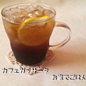 カフェ・ガッサータ