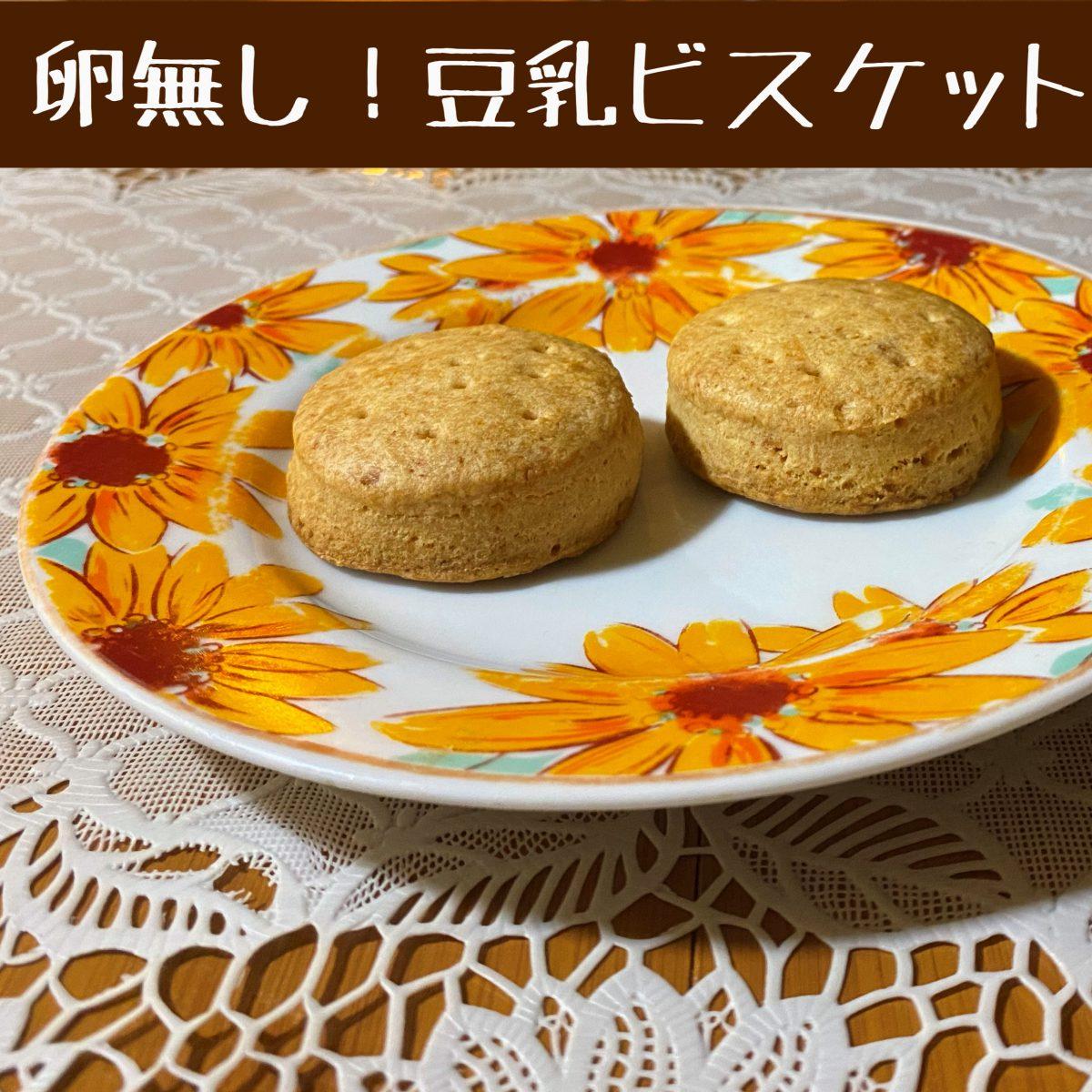 【卵無し!砂糖・バター控えめ!】優しい・なつかしい味!豆乳ビスケットの作り方