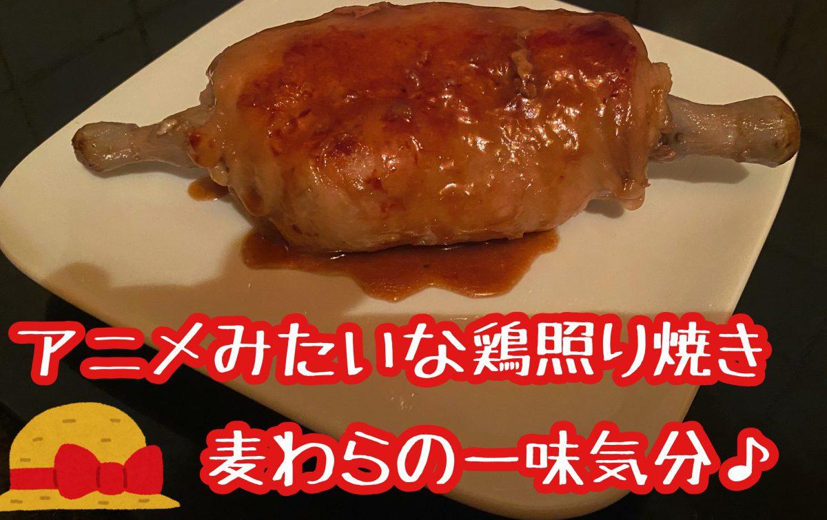 【アニメ飯】ルフィーと食べたい鶏の照り焼きの作り方
