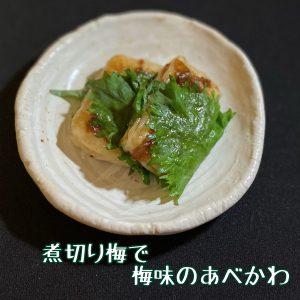 煮切梅で埋め味のあべかわ餅