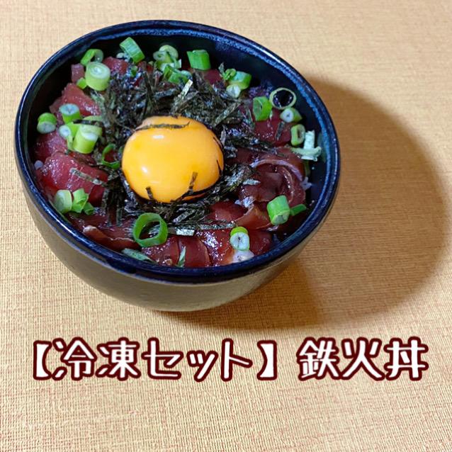 【1人分冷凍セット】鉄火丼の作り方