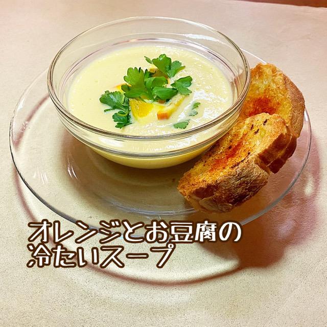 オレンジとお豆腐の冷たいスープ