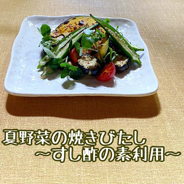 夏野菜の焼きびたし~すし酢の素利用~