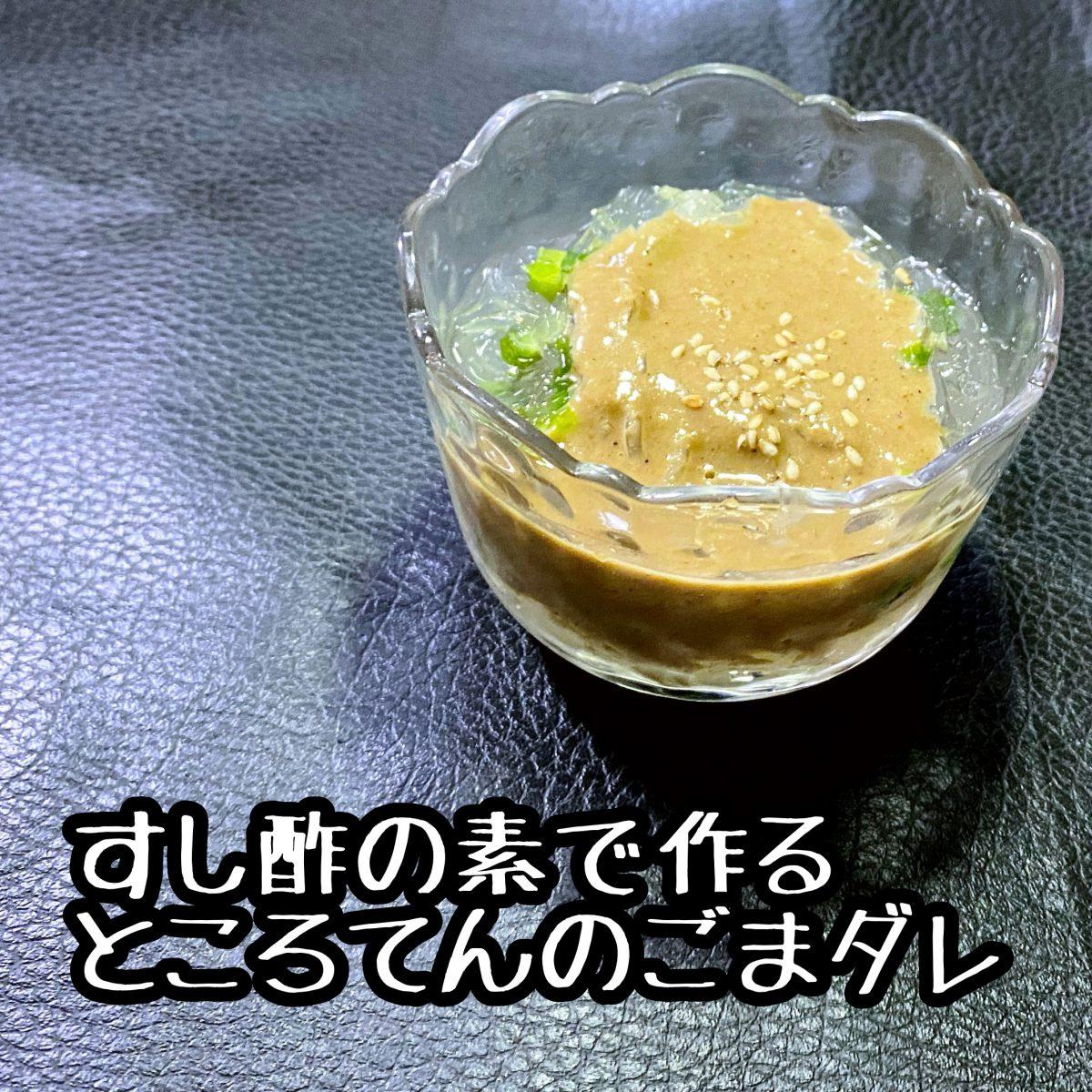 【すし酢の素で】ごま味だれのところてん作り方