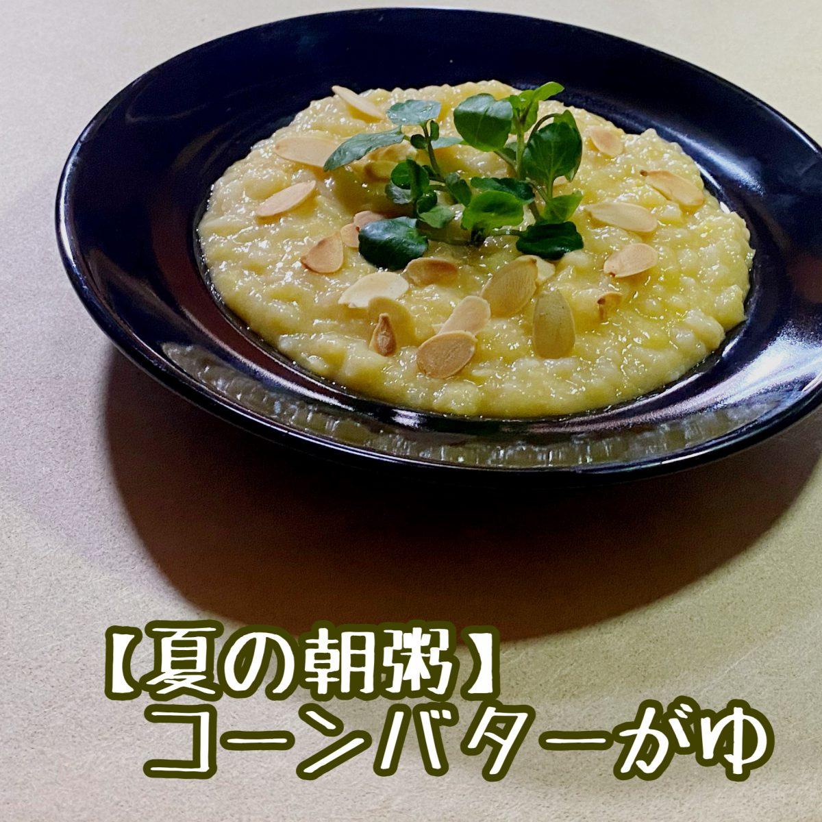 【夏の朝粥】コーンバター粥