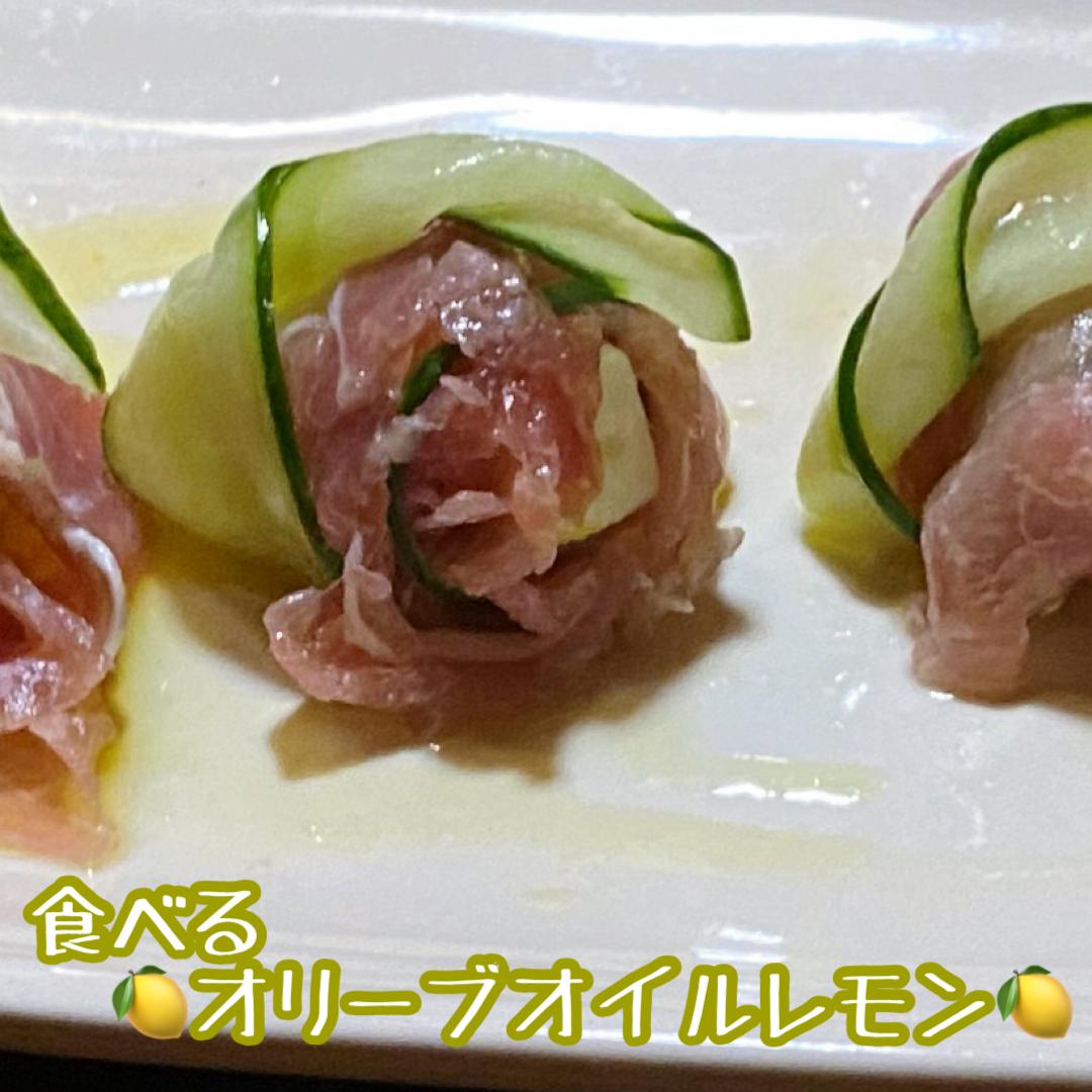 食べるオリーブオイルレモン♪生ハムのキュウリ巻き