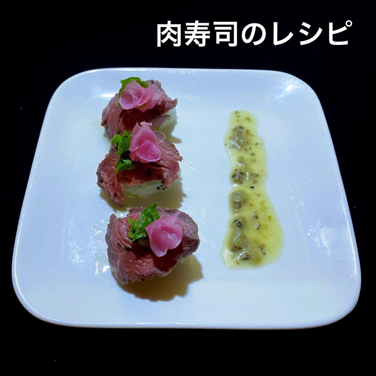 まるで生肉?とっても美味しい肉寿司の作り方