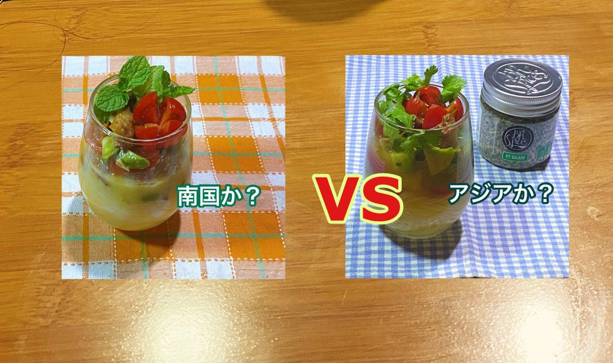 アジア系 vs 南国系 料理イメージ